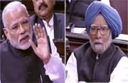 PM Modi in Rajya Sabha: Dr Manmohan Singh knows art of bathing while wearing a raincoat
