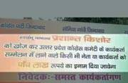 Poster fury : Bounty on Congress' poll strategist Prashant Kishor