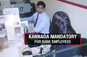 Karnataka: Bank employees warned to learn Kannada in 6 months or lose job