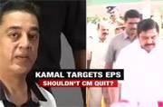 Kamal Haasan calls for CM Palaniswami's resignation over corruption allegations
