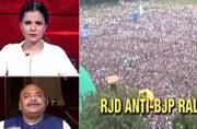 Massive show of strength at RJD's anti-BJP rally: Is BJP rattled?