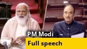 PM Modi bids emotional farewell to Ghulam Nabi Azad | Full speech