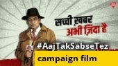 #AajTakSabseTez campaign film hits out at sensationalism in news | WATCH