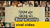 Bengal polls: Actors, musicians in state call for unity, harmony, video goes viral