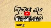 Babumoshai Tracks | The making behind Bengali song 'Nijeder Mote, Nieder Gaan' that went viral