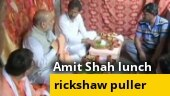 Bengal phase 4 campaigning: Amit Shah lunches at rickshaw puller's house in Domjur