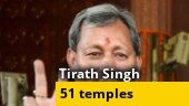 51 temples taken out of Devasthanam Board's ambit: Uttarakhand Chief Minister