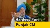Union Minister Hardeep Puri mocks Punjab CM Amarinder Singh | Congress infighting