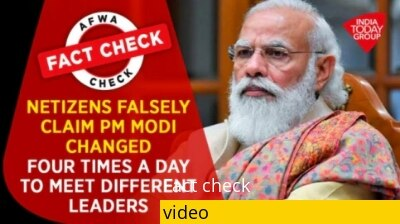 Fact Check Video: Netizens falsely claim PM Modi changed four times a day to meet different leaders