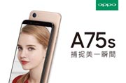 Oppo A75, A75s launched with 4GB RAM, 18:9 display and 20MP selfie camera
