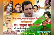 Posters coming up in Amethi