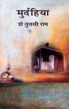 Murdahiya, Tulsi Ram, Dr Tulsi Ram's memoir, Dalit childhood, Hindi little-magazine, Tadbhav