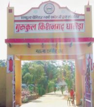 Gurukul run by Baba Ramdev in Haryana