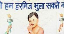 Anna Hazare poster