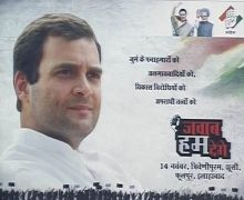 Congress poster in UP project.