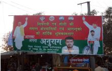 Samajwadi Party billboard