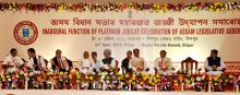 Platinum Jublee celeberation of Assam Legislative Assmbly