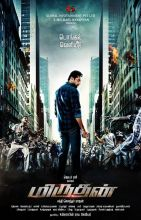 Miruthan release date