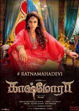 Nayanthara as Ratna Mahadevi