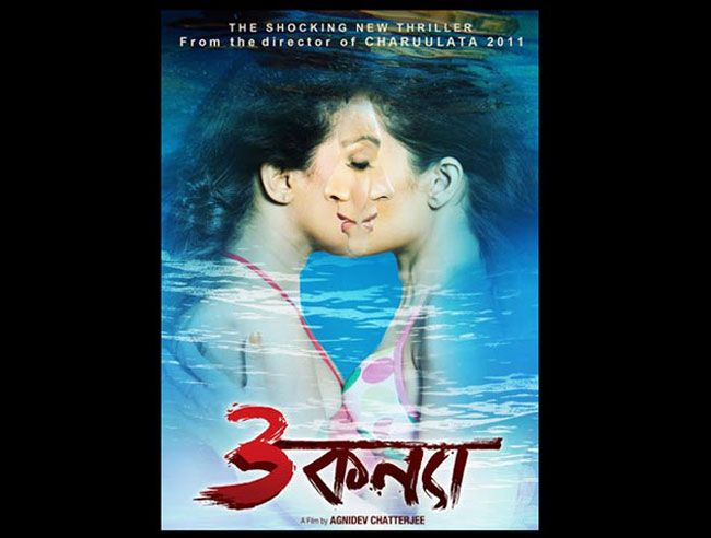 Bengali film 3 Kanya