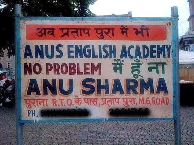 Indian signboards with funny spelling mistakes