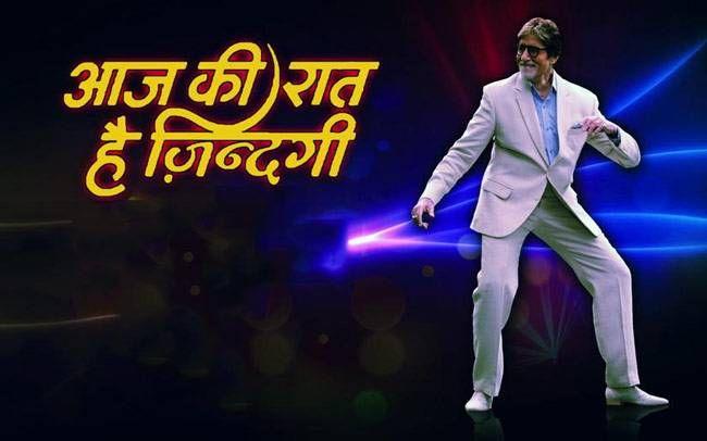 Amitabh Bachchan: After hosting many successul seasons of Kaun Banega Crorepati, Amitabh Bachchan returned as a host of Aaj Ki Raat Hai Zindagi, a show that celebrates ordinary people's kindness towards society and features people who are inspiration to