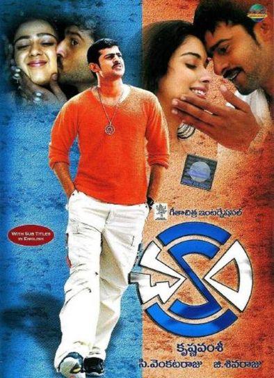 Chakram (2005)
