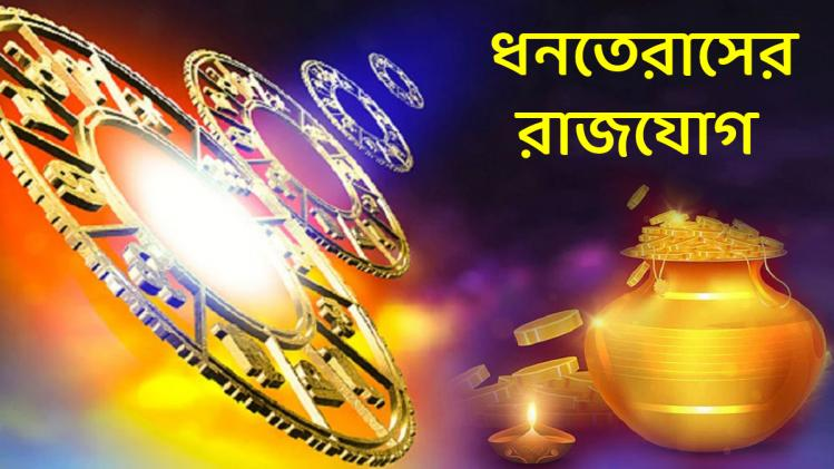 Dhanteras 2021 Auspicious Yog: ধনতেরাসে তৈরি হবে বিশেষ রাজযোগ! কেনাকাটা, বিনিয়োগে লাভ হবে ৩ গুণ
