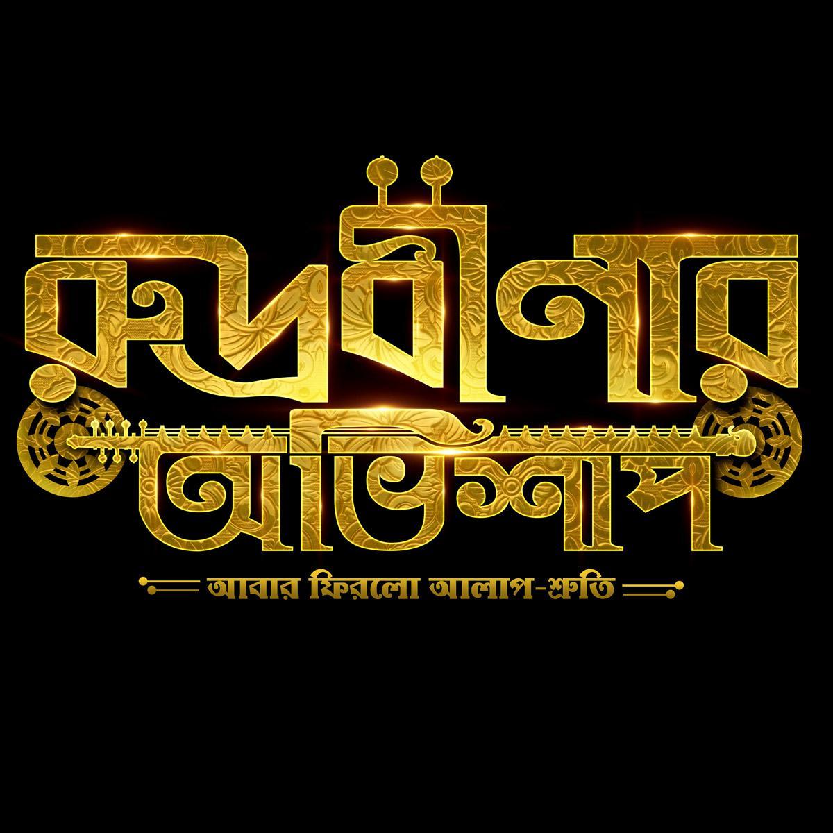 Rudrabinar Obhishaap