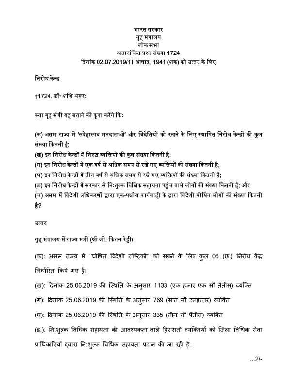 tharoor-letter-hindi1-aaa_122319090904.jpg