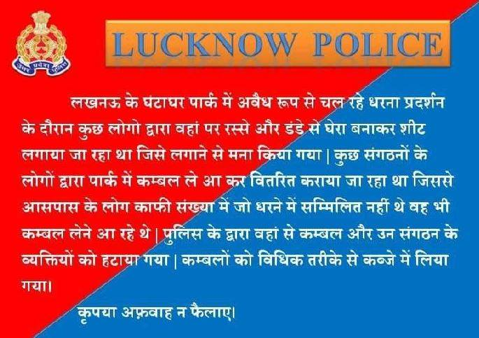 lucknow-police-clarification_011920011714.jpg