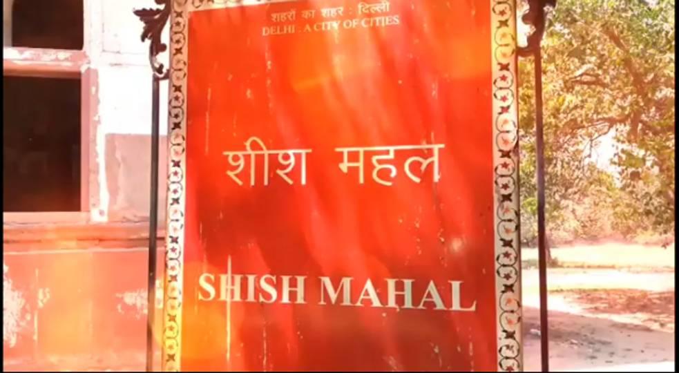 shish-mahal_021420084918.jpg