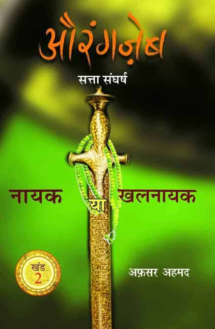 aurangzeb-book-review-serie_030720122452.jpg