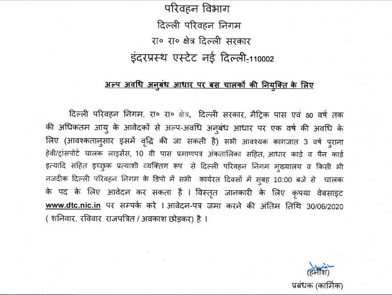 delhi-transport_061720025804.jpg