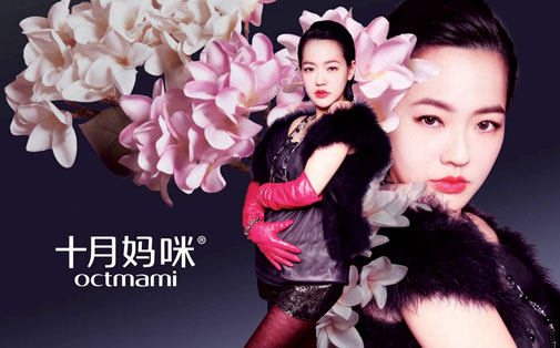 In 2007, O.C.T. Mami roped in actress Dee Hsu as a brand ambassador in a bold advertising strategy that turned out to be a success.