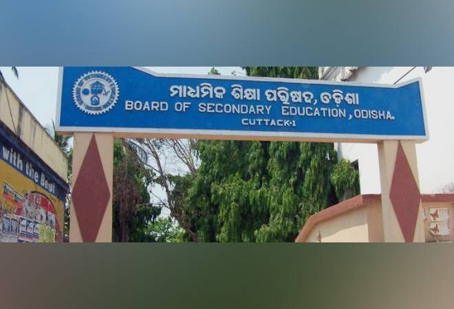 OTET result 2019 announced by Odisha Board of Secondary Education, here's how to check on bseodisha.ac.in