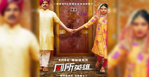 Toilet Ek Prem Katha hits it big on its first day at Chinese box office