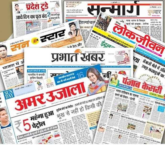 hindi-papers_100918082907.jpg