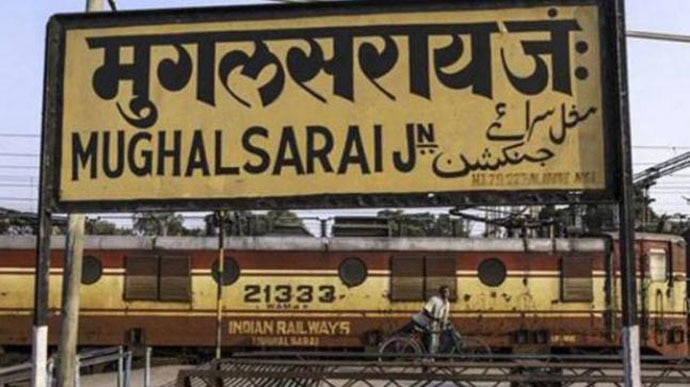One of the most important priorities of the govt: to change this name. (Photo: PTI/file)