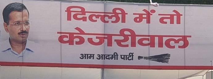 kejriwal-690_052719014210.jpg