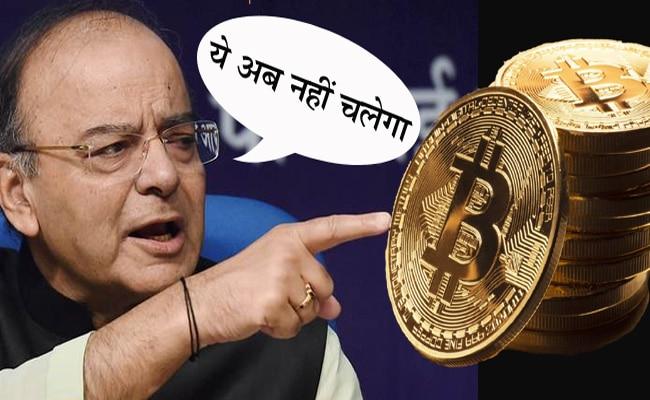 बिटक्वाइन, अरुण जेटली, बजट 2018, निवेश, भारतीय रिजर्व बैंक, क्रिप्टोकरंसी