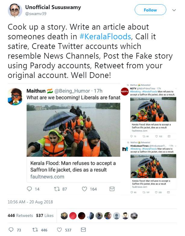 केरल, फेक न्यूज, बाढ़, सोशल मीडिया