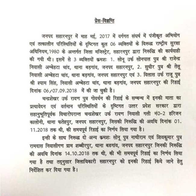 up police release