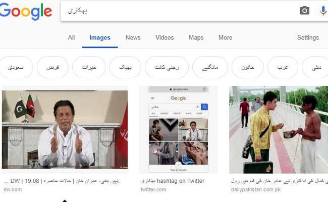 इमरान खान, गूगल, भिखारी, पाकिस्तान
