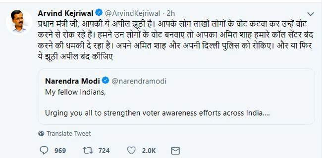 नरेंद्र मोदी, प्रधानमंत्री, ट्विटर, लोकसभा इलेक्शन 2019 , वोटिंग, अपील