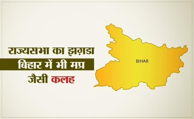 Bihar, Rajyasabha Election, JDU, RJD, Madhya Pradesh