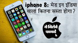 मेड इन इंडिया वाला iphone कितना सस्ता होगा? जानिए...