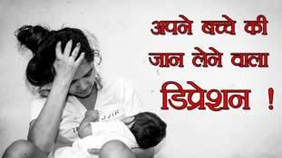 एक डिप्रेशन जिसमें माँ अपने नवजात बच्चे की हत्या कर देना चाहती है