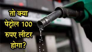 2014 चुनाव में जो रोल 'दाल' ने निभाया था वो 2019 में 'पेट्रोल' निभाएगा?
