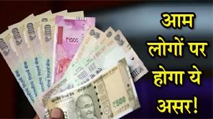 रुपया यदि 70 रु. तक गिरा तो हमारी जिंदगी पर क्या असर पड़ेगा